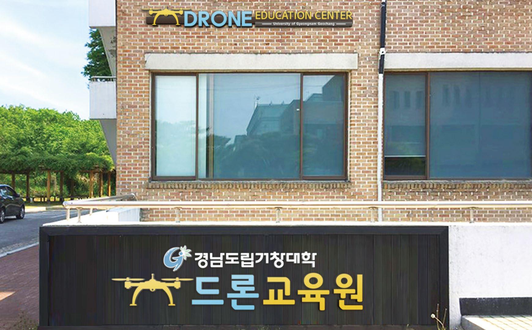 거창대학 드론교육원